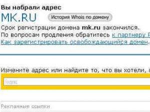 «Московский комсомолец» больше не в сети! Сайт закрыт…