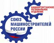 Башкортостанское региональное отделение Союза машиностроителей России вошло в пятерку лидеров по итогам работы в 2012 году.