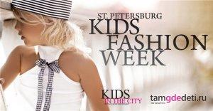 Неделя детской моды Kids Fashion Week прошла в Санкт-Петербурге