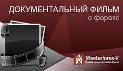 Masterforex-V: первый документальный фильм о Форекс