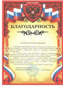 Региональное отделение Союза машиностроителей России отмечено благодарственным письмом Министерства здравоохранения Республики Башкортостан