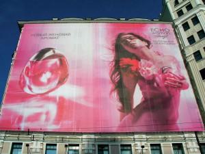 Реклама на зданиях своей яркостью обязана широкоформатной печати