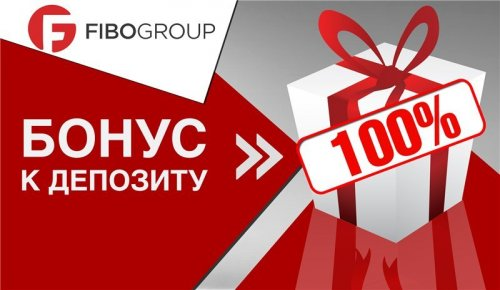 FIBO Group: «Forex-бонус к депозиту 100%» - начислит трейдерам Форекс