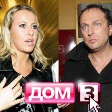 Ксения Собчак и Дмитрий Нагиев станут ведущими проекта «Дом-3»