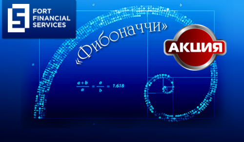 Fort Financial Services запустил для трейдеров акцию «Фибоначчи»