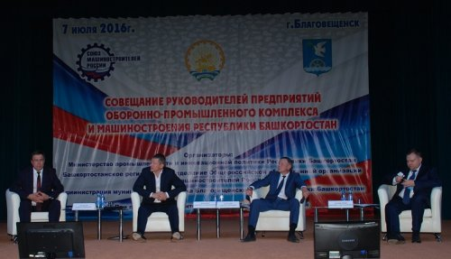 В Благовещенске прошло совещание с руководителями предприятий и машиностроения Республики Башкортостан