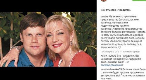 Буланова страдает от предательства мужа и подруги