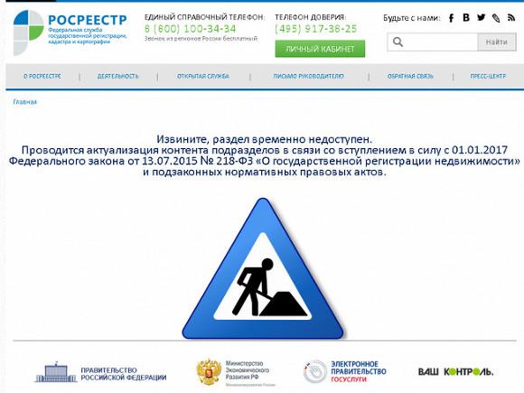 Свердловский Росреестр сообщает обизменениях всфере регистрации прав