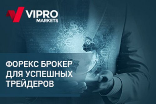 Vipro Markets – брокер, поддерживающий форекс трейдеров