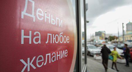 Российские банки планируют начать постепенное облегчение условий кредитования