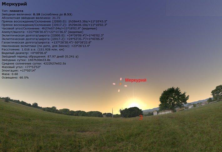 27марта петербуржцы смогут увидеть Меркурий
