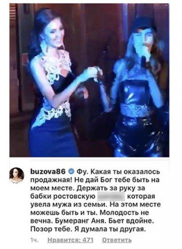 Бузова публично оскорбила новую избранницу Тарасова