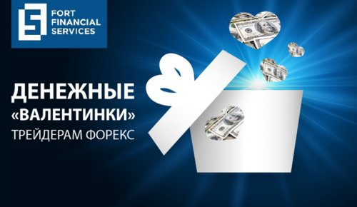 Fort Financial Services дарит трейдерам Форекс денежные «валентинки»