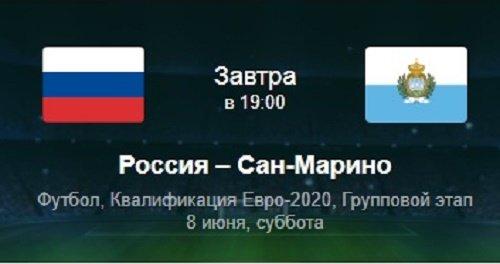 Букмекеры ждут от сборной России победы над сборной Сан-Марино  с разницей в 5 и более голов
